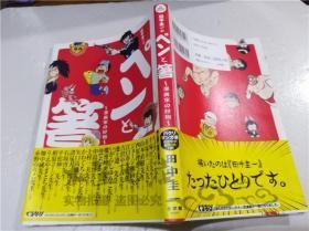 原版日本日文书 ペンと箸 -漫画家好物-田中圭一 株式会社小学馆 2017年2月 大32开软精装