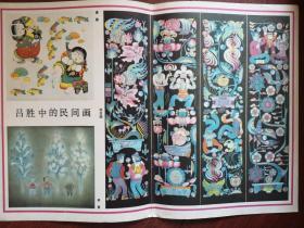 彩版美术海报插页吕胜中的民间画《养蚕》《春趣》《观花图》,司徒兆光雕塑,李一青画作(单张)