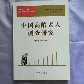 中国高龄老人调查研究