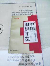 中国围棋年鉴.1998