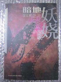 暗地妖娆:一个唯美女作家的电影随笔(正版库存新书)