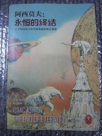 永恒的终结:关于时间旅行的终极奥秘和恢宏构想(正版库存新书)
