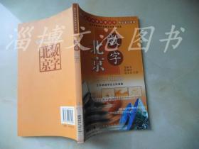 现代北京地理科普丛书:数字北京