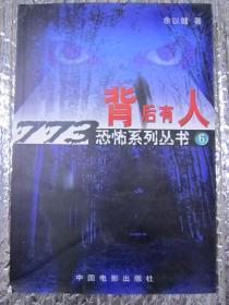 773恐怖系列丛书:背后有人 (正版新书)