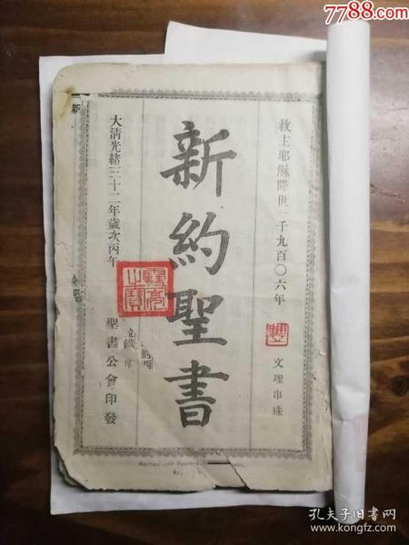 1906年新约全书文理本