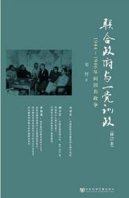 联合政府与一党训政:1944-1946年间国共政争
