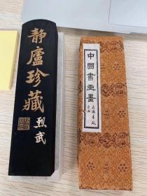 八十年代安徽曹素功二两墨一个,质地非常好,有条裂纹。