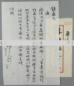 著名政治家、曾任蒋介石机要秘书、中统创立人 陈立夫 毛笔信札一通一页 附手递封 HXTX112991