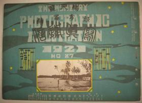 日本画报  1921年7月《写真通信》皇太子英国访问 上海极东运动会日本选手练习