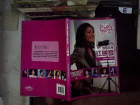 2009快乐女声星光闪耀全集9:烈焰玫瑰江映蓉