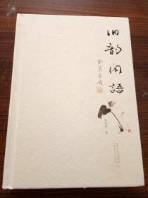 旧韵闲语【签名本】