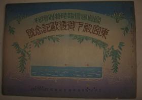日本画报  1921年7月《写真通信》临时特别增刊 东宫殿下御渡欧纪念号
