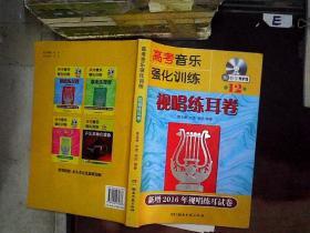 高考音乐强化训练 视唱练耳卷 第12版..