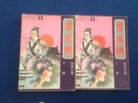 独孤红 著 武侠小说 紫凤钗(上下)人民文学出版社