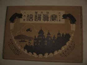 日本画报  1921年6月《写真通信》东海道五十三次 广重画 孔子祭