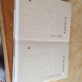 江澄波签名本:吴门贩书丛谈上下两册全2019年一版一印精装