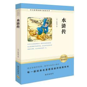 语文新课标助考必读名著:水浒传A9-1-1
