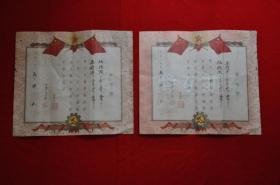 1955年四川资阳县结婚证(一套两张)