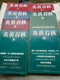 炎黄春秋(2016年1、4、5、6、7、8、12)共七期合售