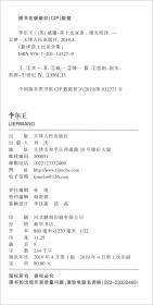 李尔王/新译莎士比亚全集