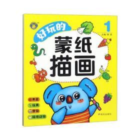 河马文化——好玩的蒙纸描画1