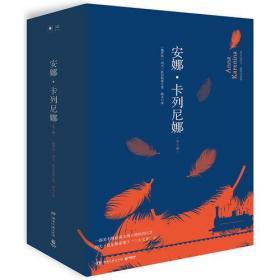 安娜·卡列尼娜(全2册,2019精装版)