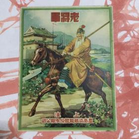 民国彩色套色印刷 老将军商标广告一张,上海丰泰染织厂出品 尺寸23*17厘米