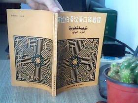 阿拉伯语汉语口译教程