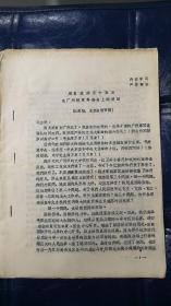 文革,资料    周总理四月十五日在广州的讲话