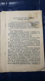 文革,资料    徐副主席接见总后系统谈话记录