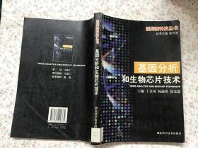 基因分析和生物芯片技术