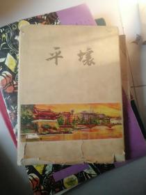 平壤 画册1961