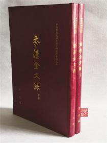 容庚 秦汉金文录 (上、下2册全)