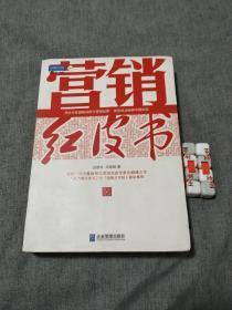 营销红皮书