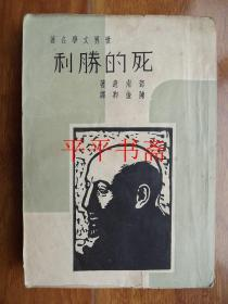 【民国旧书】世界文学名著:死的胜利(32开 民国二十五年初版二十六年三版)