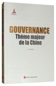 治理:中国大课题(法)