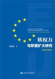 软权力与欧盟扩大研究(科研启蒙版)