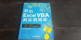 别怕excei vba其实很简单