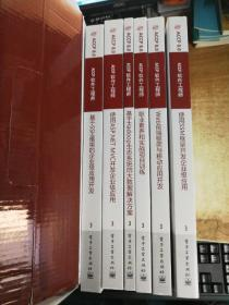 ACCP8.0 ACCP软件工程师(第二学年)全6册