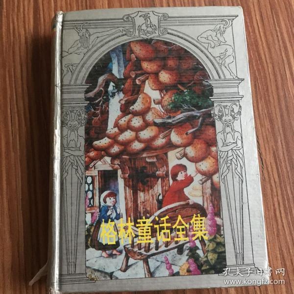 格林童话全集精装本