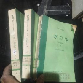水力学(1980年修订版) 下册