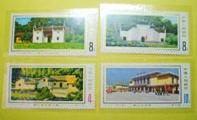 T11 革命纪念地 韶山 1976年文革期中国邮票 全新原胶全齿无洗保真品 邮品套票一套4枚