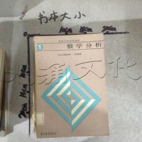 数学分析.第一册---[ID:606040][%#164F2%#]