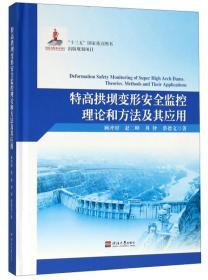 特高拱坝变形安全监控理论和方法及其应用