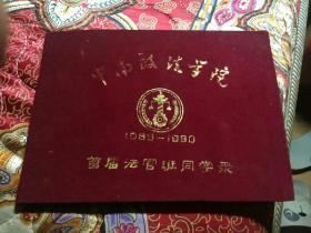 中南政法学院 1989-1990 首届法官班同学录