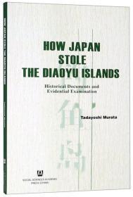 日本窃取钓鱼岛始末:史料与考证 英文