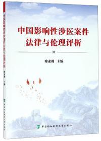 中国影响性涉医案件法律与伦理评析