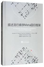 描述流行病学META回归框架