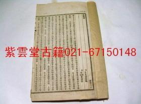 黄埔军校藏书康熙(60-63) #3034