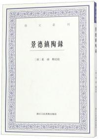 景德镇陶录